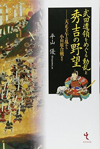 武田遺領をめぐる動乱と秀吉の野望―天正壬午の乱から小田原合戦まで
