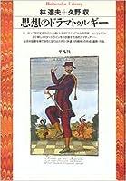 思想のドラマトゥルギー (平凡社ライブラリー)