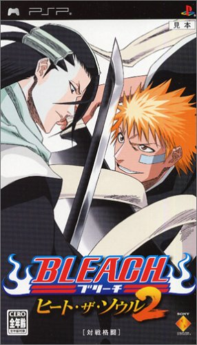 BLEACH~ ヒート・ザ・ソウル2~ - PSPの詳細を見る