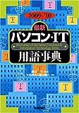 2009-'10年版 [最新] パソコン・IT用語事典