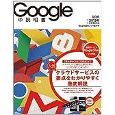 Googleの説明書―2012年最新機能対応 (超トリセツ)