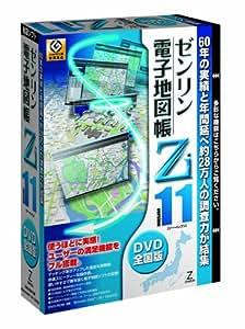 ゼンリン電子地図帳Zi11 全国版DVD