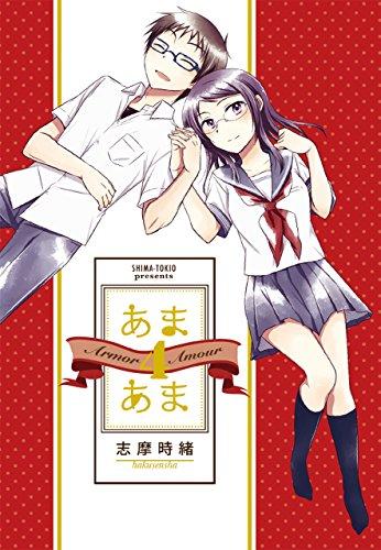 あまあま 全04巻, manga, download, free