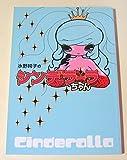 水野純子のシンデラーラちゃん 画像
