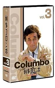 刑事コロンボ完全版 DVD-SET 3 【ユニバーサルTVシリーズ スペシャル・プライス】