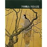 講談社版日本近代絵画全集〈第18巻〉下村観山・川合玉堂 (1963年)
