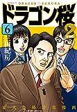 ドラゴン桜2 コミック 1-6巻セット
