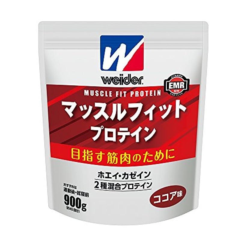 事実パークオープニングウイダー マッスルフィットプロテイン900g ココア味 (2個セット)【目指す筋肉のために/ウイダー/weider】