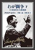 わが闘争(下) (角川文庫)