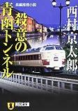 殺意の青函トンネル (祥伝社文庫)