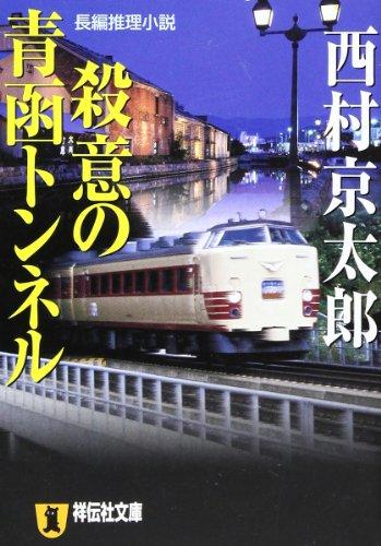 殺意の青函トンネル (祥伝社文庫)の詳細を見る
