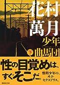 花村萬月『少年曲馬団 下』の表紙画像