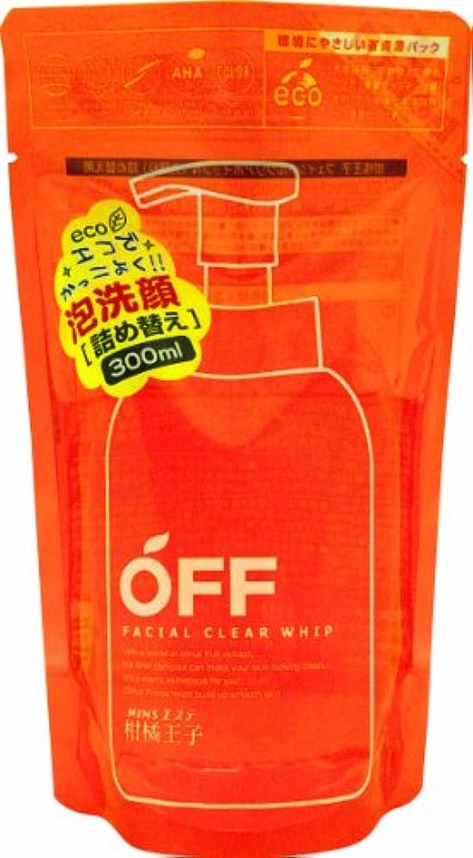 高価な雑草コア柑橘王子 フェイシャルクリアホイップN レフィル 300ml