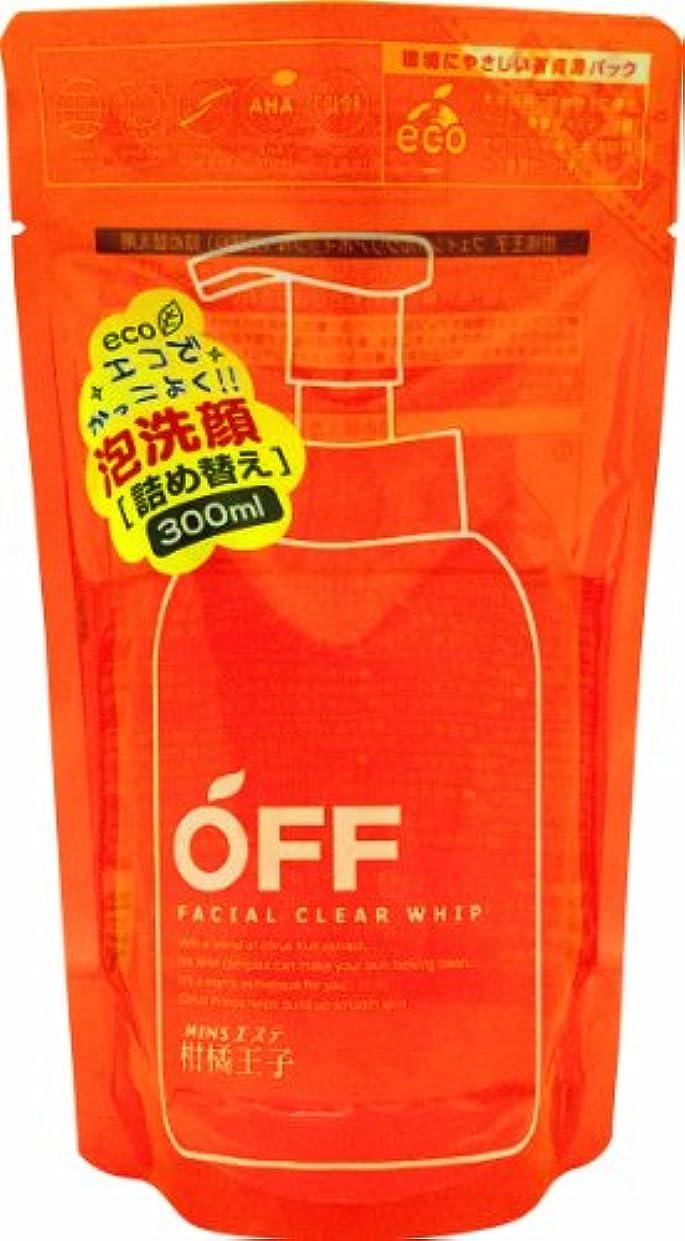 足音すき乱れ柑橘王子 フェイシャルクリアホイップN レフィル 300ml