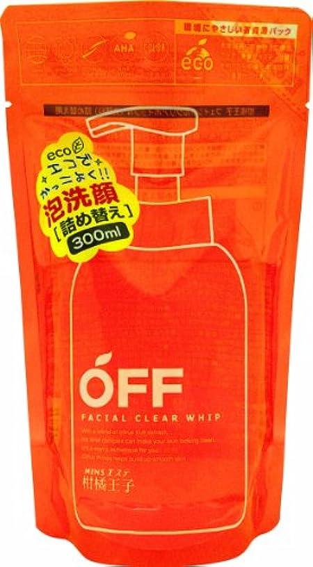 調整するスキル嫌な柑橘王子 フェイシャルクリアホイップN レフィル 300ml
