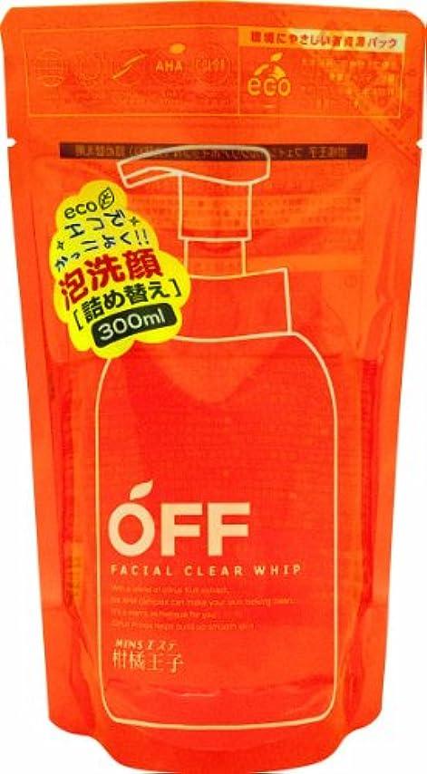アラームブース処理柑橘王子 フェイシャルクリアホイップN レフィル 300ml