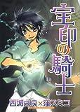 宝印の騎士 (ウィングス・コミックス)