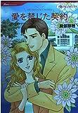 愛を禁じた契約 (HQ comics ア 6-2)