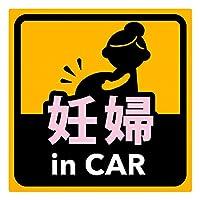 妊婦 IN CAR 反射 ステッカー 煽り運転防止ステッカー 反射 リフレクターシール 10x10cm 正方形