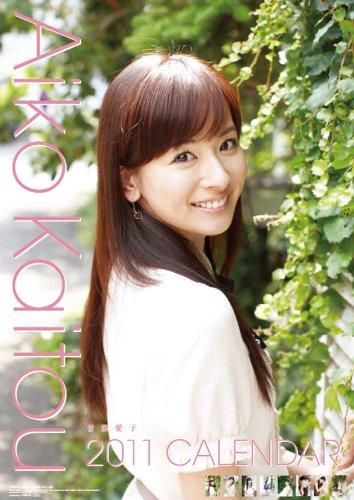 皆藤愛子 2011年 カレンダー