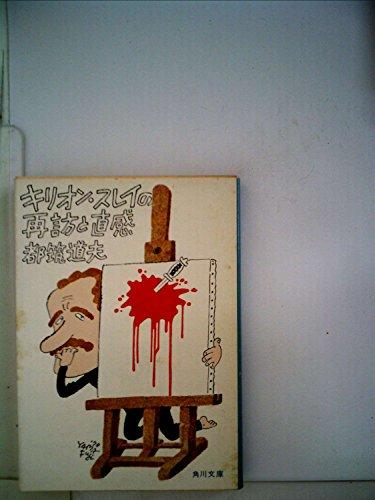 キリオン・スレイの再訪と直感 (1978年) (角川文庫)の詳細を見る