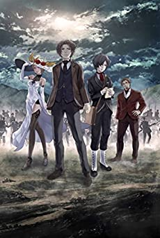 屍者の帝国 [DVD]