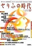 せりふの時代 2008年 08月号 [雑誌]