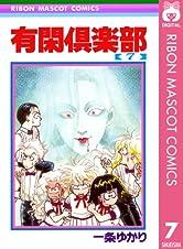 有閑倶楽部 7 (りぼんマスコットコミックスDIGITAL)