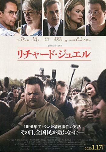 映画チラシ『リチャード・ジュエル』5枚セット+おまけ最新映画チラシ3枚