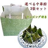 【選べる粽子3袋セット】 ちまき 端午の節句 中華伝統風味 要冷凍 3個入X3袋 (白粽・肉粽・豆沙粽)