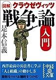 図解 クラウゼヴィッツ「戦争論」入門 (中経の文庫)