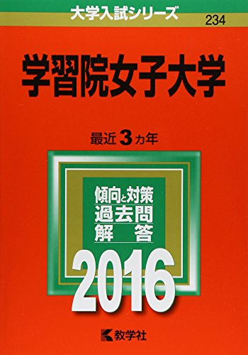 学習院女子大学 (2016年版大学入試シリーズ)
