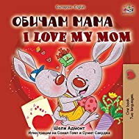 I Love My Mom (Bulgarian English Bilingual Book) (Bulgarian English Bilingual Collection)