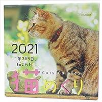 猫めくり 2021年 カレンダー 日めくり CK-C21-01