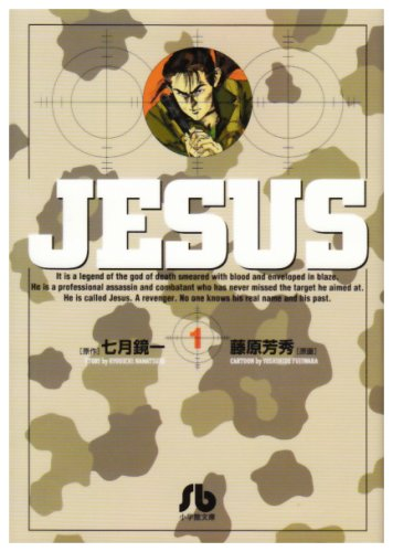 JESUS (1) (小学館文庫)の詳細を見る