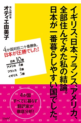 イギリス、日本、フランス、アメリカ、全部住んでみた私の結論。日本が一番暮らしやすい国でした。 (リンダブックス)の詳細を見る