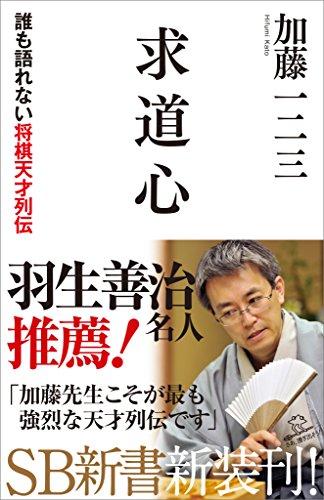 求道心 誰も語れない将棋天才列伝 (SB新書)の詳細を見る