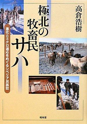 [画像:極北の牧畜民サハ―進化とミクロ適応をめぐるシベリア民族誌 (東北アジア研究専書)]