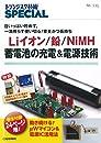 Liイオン/鉛/NiMH蓄電池の充電&電源技術(TRSP No.135) (トランジスタ技術SPECIAL)