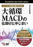 トレードの収益を最大化する 大循環MACDの仕掛けと手じまい (DVD)