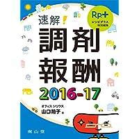 「Rp.+ レシピプラス」特別編集 速解!調剤報酬2016-17
