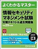 情報セキュリティマネジメント試験 対策テキスト&過去問題集 平成29年度版 (よくわかるマスター)