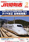 JR時刻表 2011年 03月号 [雑誌]