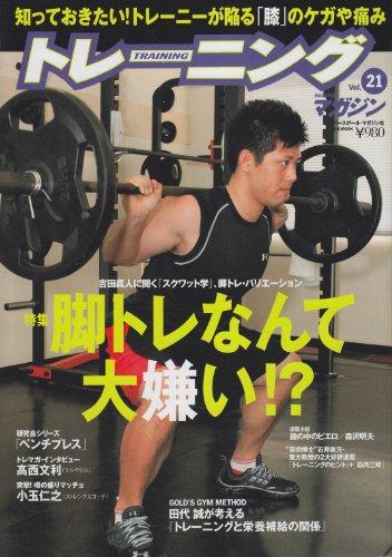 トレーニングマガジン vol.21 特集:脚トレなんて大嫌い!? (B・B MOOK 802 スポーツシリーズ NO. 672)