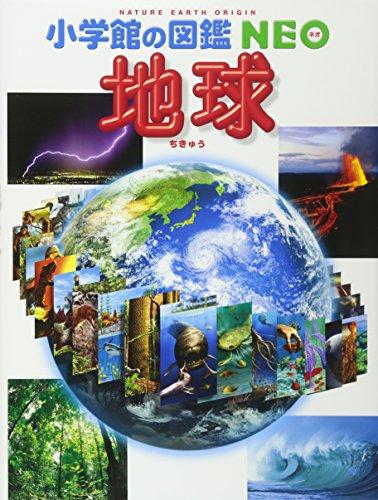 地球 (小学館の図鑑NEO)の詳細を見る