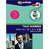 Talk Business 海外取引に役立つポーランド語