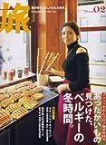 旅 2008年 02月号 [雑誌]