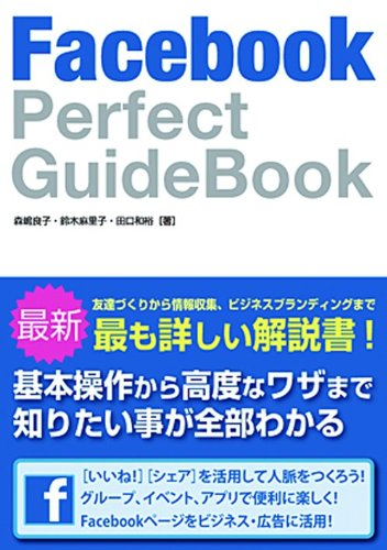 Facebook Perfect Guide Bookの詳細を見る