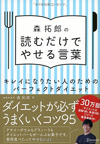 森拓郎の 読むだけでやせる言葉 キレイになりたい人のためのパーフェクトダイエットの詳細を見る