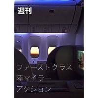 【週刊001】ファーストクラス陸マイラー・アクション 2018/05/18号